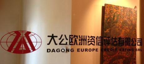 Dagong révise à la baisse la crédibilité souveraine du dollar américain